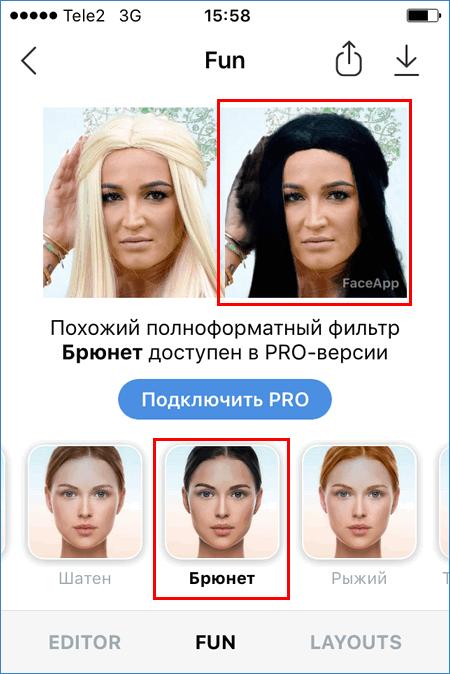 Брюнет в FaceApp Pro