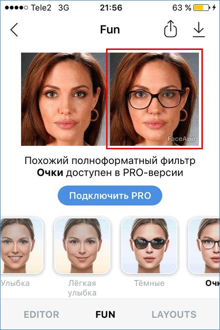 Добавление очков в FaceApp Pro 3 2 6