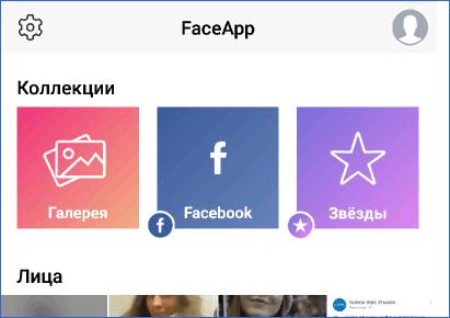 Доступные разделы и лица FaceApp