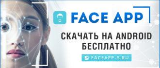Face App — скачать на Андроид бесплатно