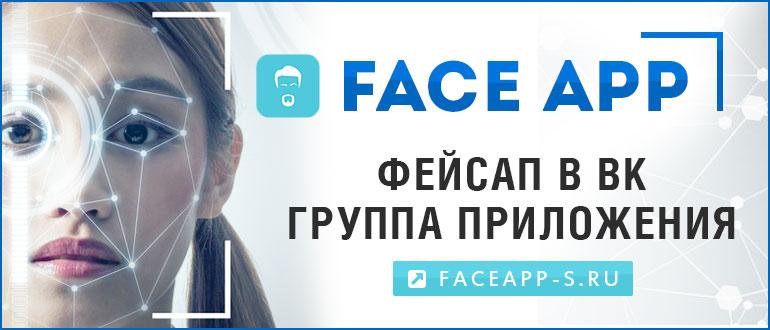 Face App в ВК — группа приложения