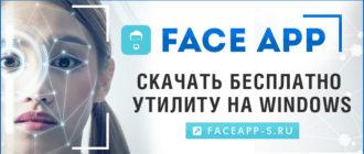 FaceApp для Windows — скачать бесплатно