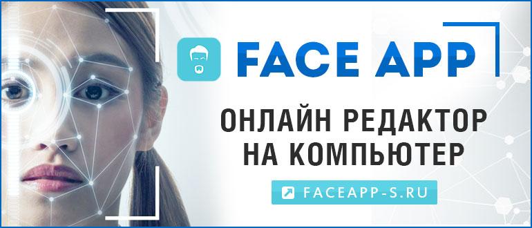 FaceApp — онлайн редактор на комьютер