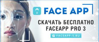 FaceApp Pro 3 — скачать бесплатно