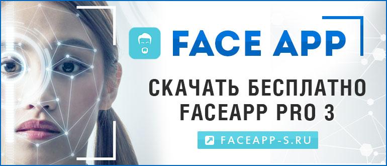 Face app pro apk 3 2 7 | FaceApp Pro 3 3 4 Pro Apk Mod Free
