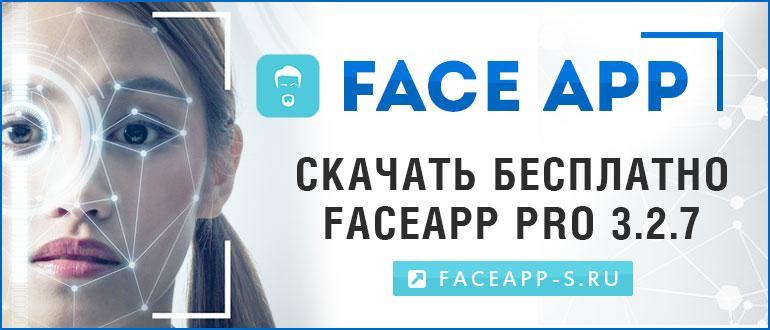 FaceApp Pro 3 2 7 — скачать бесплатно