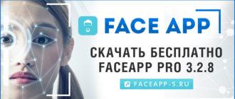FaceApp Pro 3 2 8 скачать бесплатно