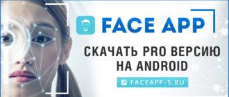 FaceApp Pro — скачать бесплатно на Андроид