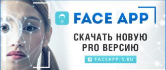 FaceApp Pro скачать бесплатно новая версия