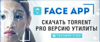 FaceApp Pro торрент скачать бесплатно