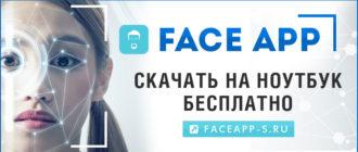 FaceApp редактор лиц для ноутбука скачать