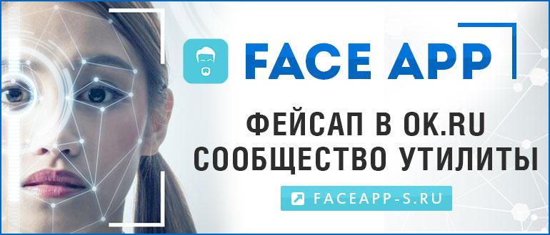 FaceApp в Одноклассниках