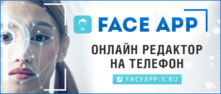 Фейс Апп онлайн с телефона