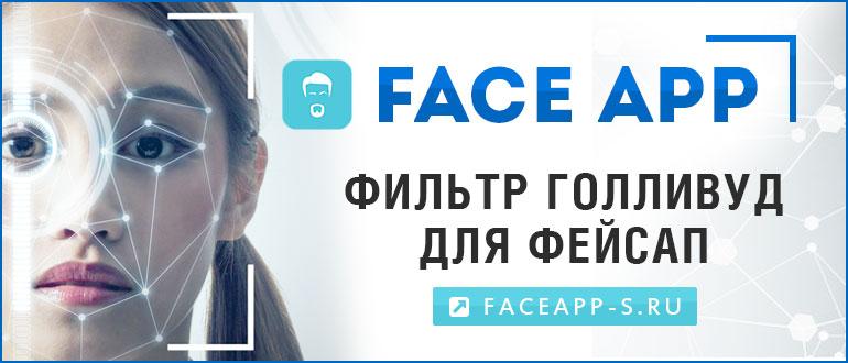 Фильтр голливуд для FaceApp