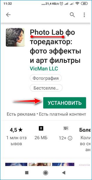 ФотоЛаб аналог ФейсАпп