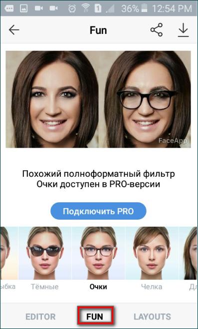 Функция Веселье в FaceApp