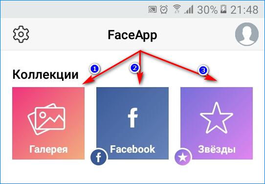 Используем дополнительные разделы в FaceApp