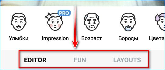 Используем дополнительные шаблоны в FaceApp