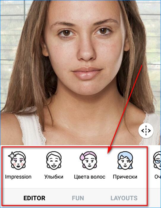 Используем шаблоны для фото в FaceApp
