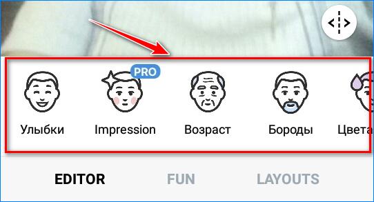 Используем стандартные шаблоны в FaceApp