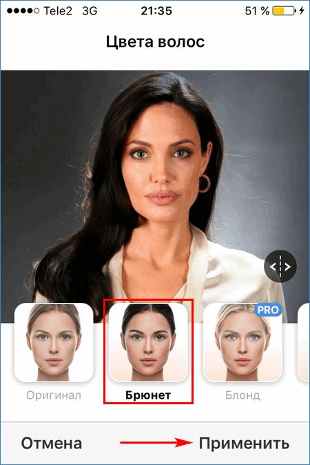 Изменение цвета волос FaceApp Pro