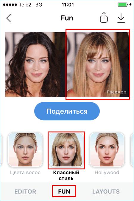 Изменение в стиле Fun в FaceApp