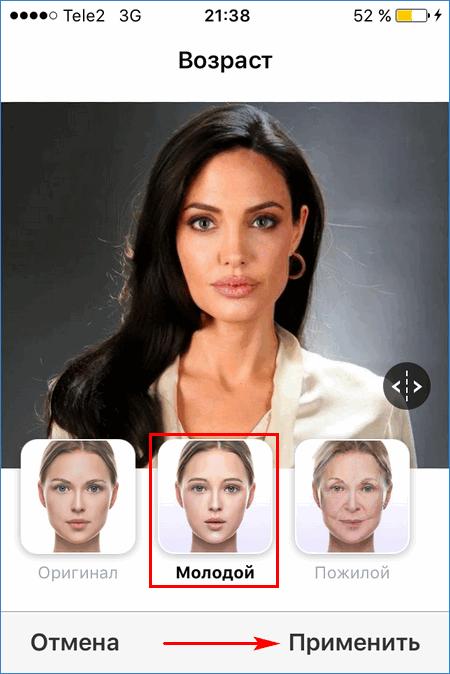 Изменение возраста FaceApp Pro