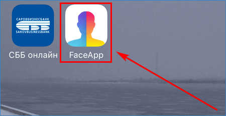 Ярлык для запуска FaceApp PRO 3 2 7