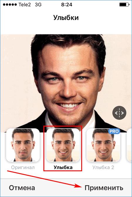 Эффект улыбки в FaceApp PRO 3 2 7