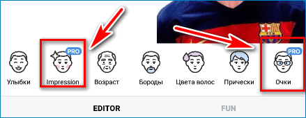 Эффекты Pro FaceApp