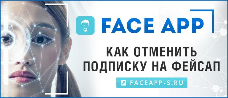 Как отменить подписку на FaceApp