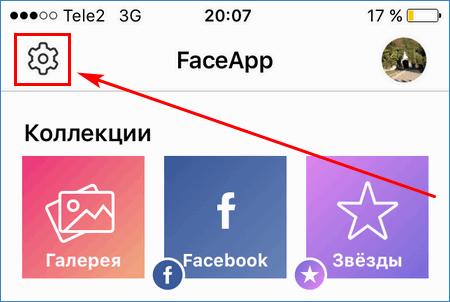 Кнопка для входа в настройки FaceApp