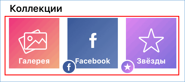 Коллекции FaceApp Pro