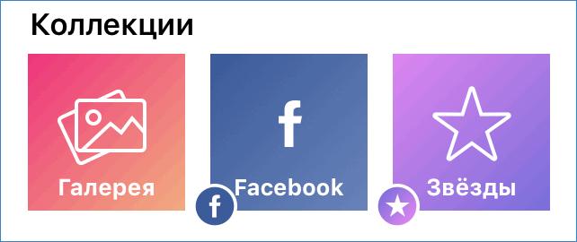 Меню Коллекции в FaceApp Pro