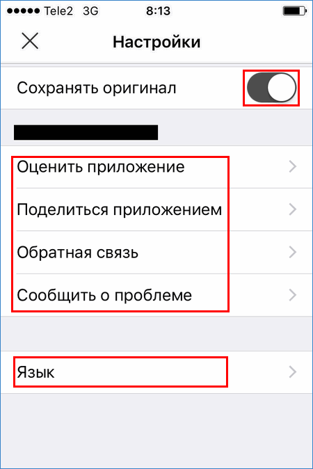 Настройки FaceApp PRO 3 2 7