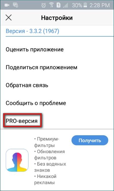 Настройки в FaceApp