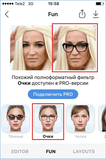 Очки в FaceApp Pro 3