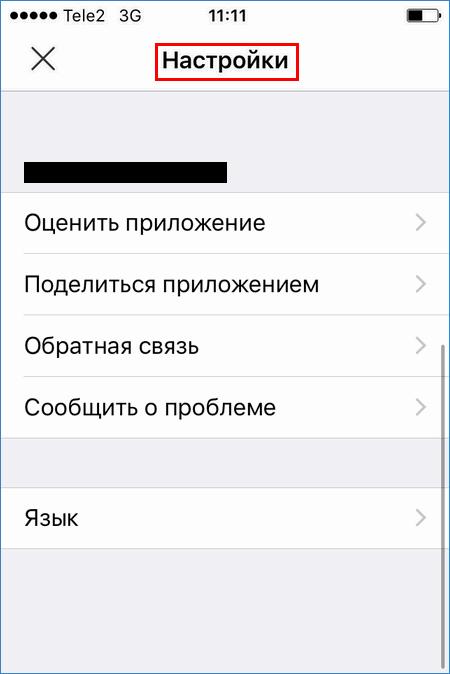 Окно параметров FaceApp PRO 3 2 8