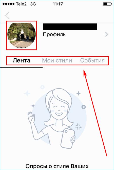 Окно профиля FaceApp PRO 3 2 8