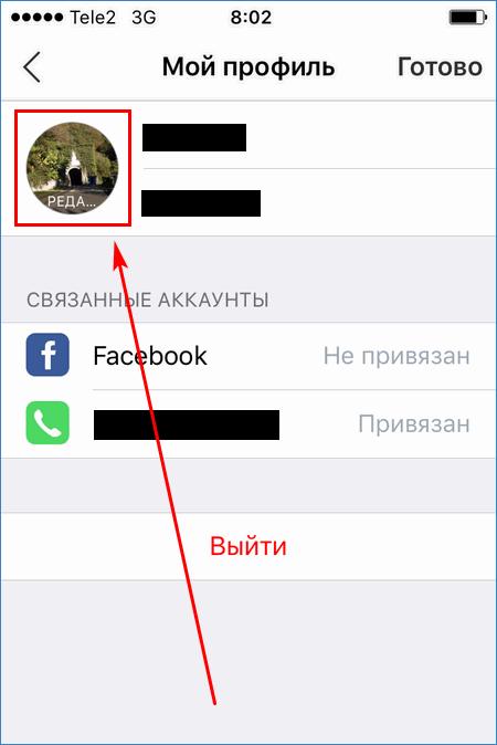 Окно редактирования профиля FaceApp Pro