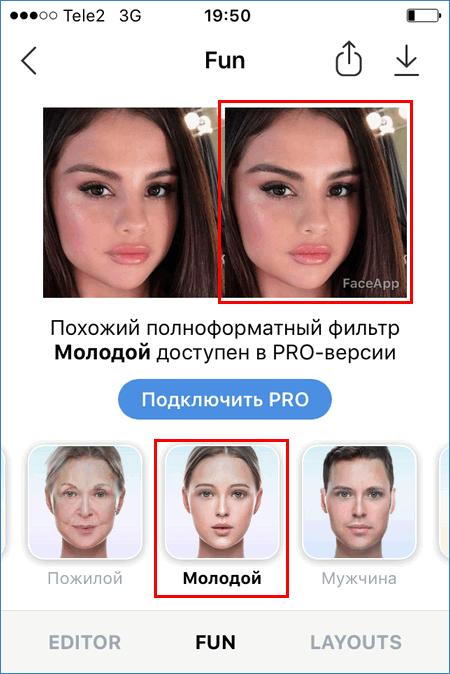 Омоложение лица в FaceApp Pro 3 2 1