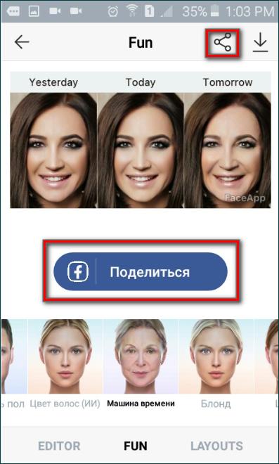 Отправка готового файла в FaceApp