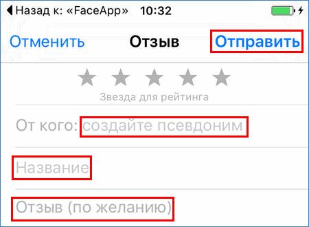 Отправка отзыва о FaceApp