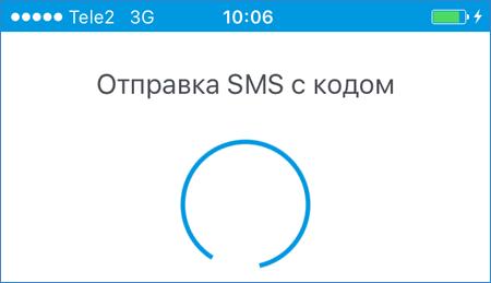 Ожидание SMS кода в FaceApp