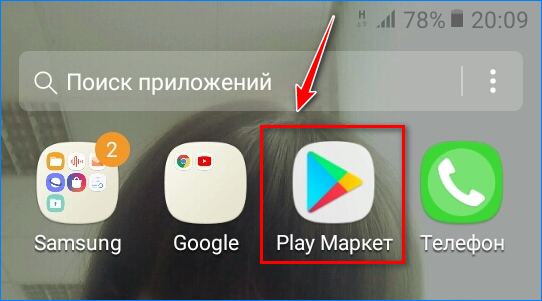 Переходим в PlayMarket для обновления FaceApp