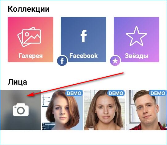 Переходим в раздел для фото в FaceApp