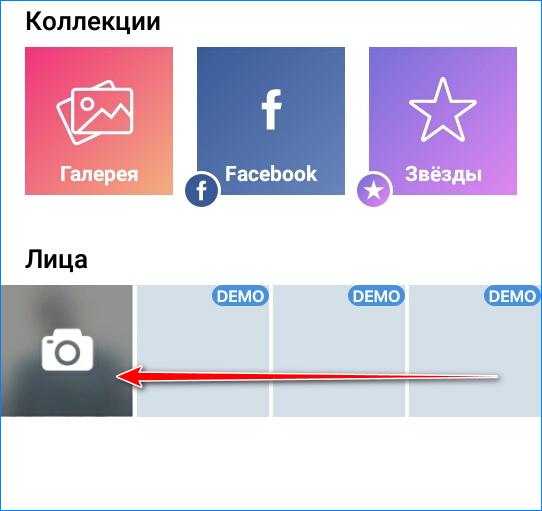 Переходим в раздел для создания фото в FaceApp