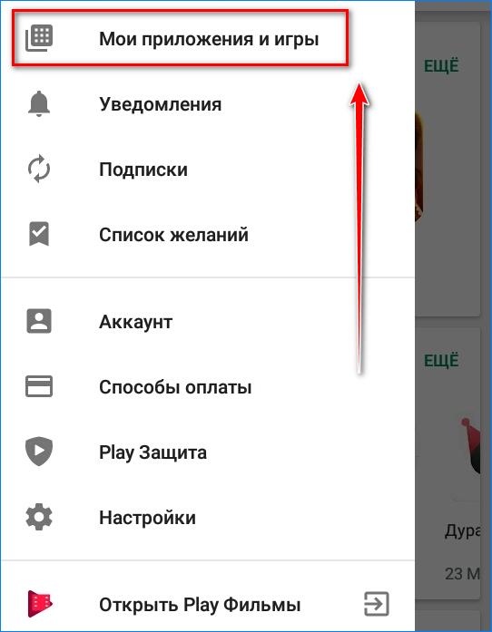 Переходим в раздел обновлений для поиска FaceApp