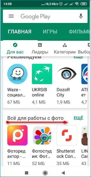 PlayMarket поиск FaceApp