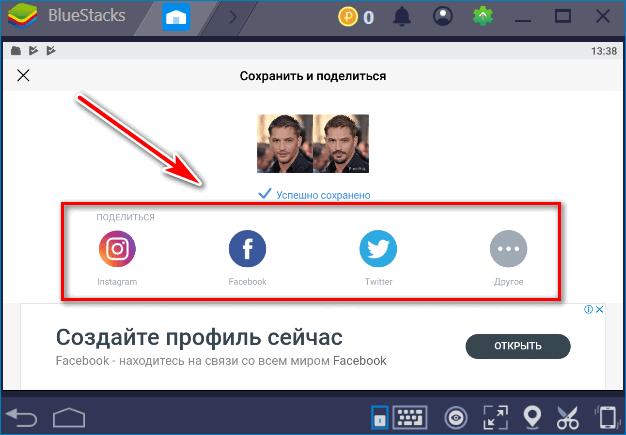 Поделиться FaceApp